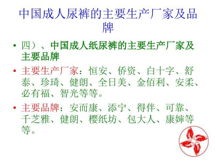中国成人尿裤的主要生产厂家及品牌
