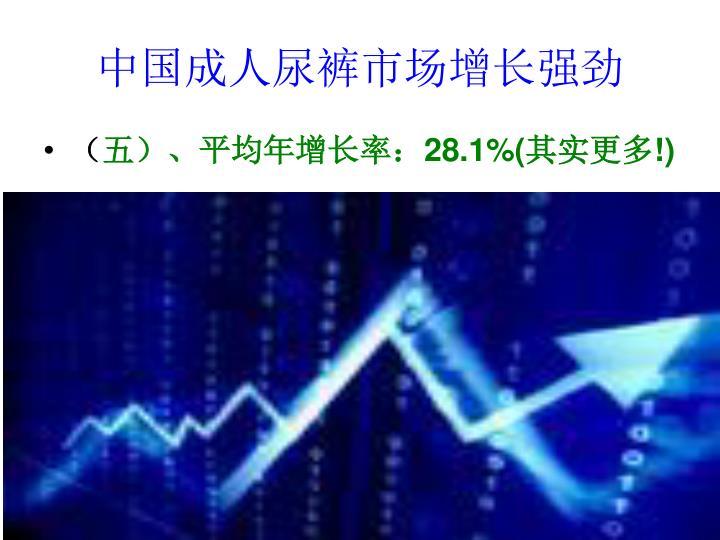中国成人尿裤市场增长强劲