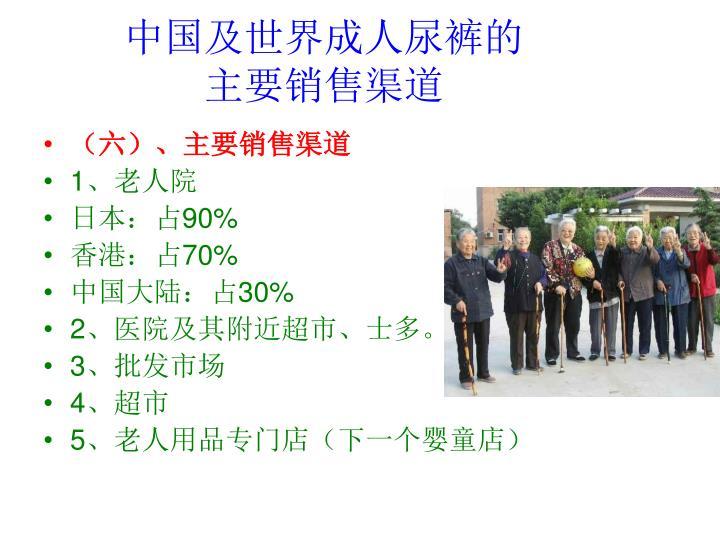 中国及世界成人尿裤的