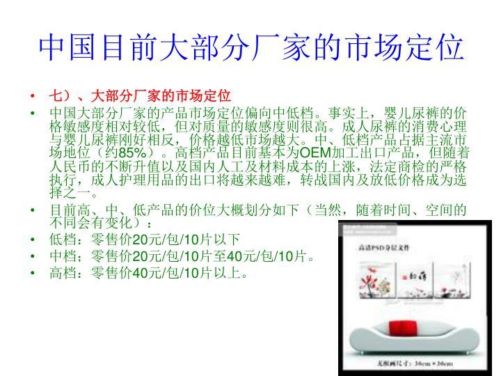 中国目前大部分厂家的市场定位