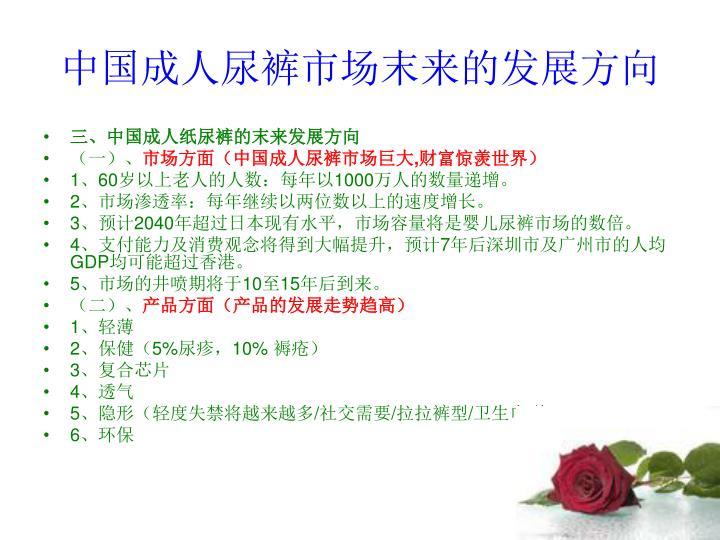 中国成人尿裤市场末来的发展方向