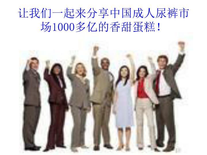 让我们一起来分享中国成人尿裤市场
