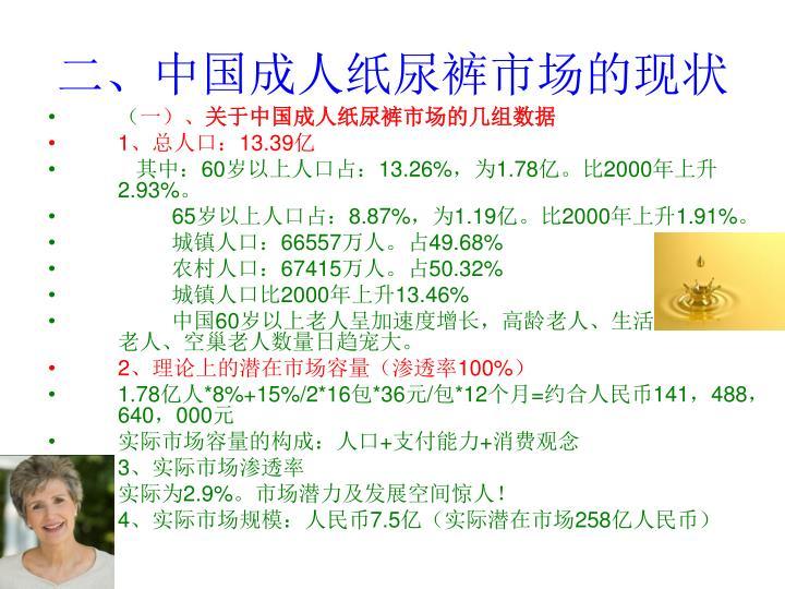 二、中国成人纸尿裤市场的现状