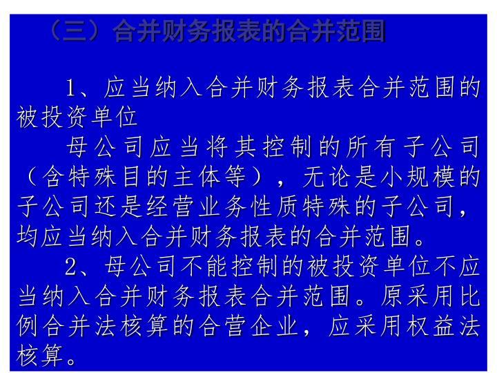 (三)合并财务报表的合并范围