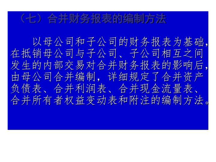 (七)合并财务报表的编制方法