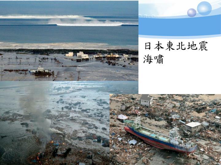 日本東北地震