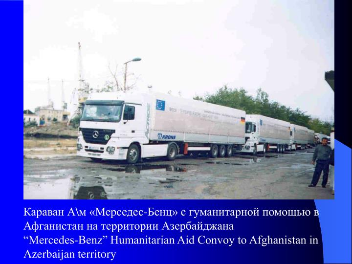 Караван А\м «Мерседес-Бенц» с гуманитарной помощью в Афганистан на территории Азербайджана