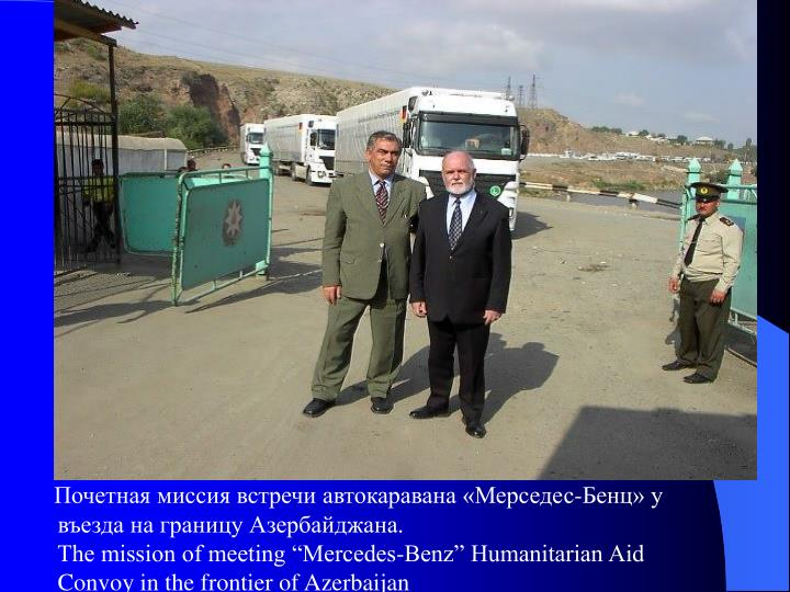 Почетная миссия встречи автокаравана «Мерседес-Бенц» у