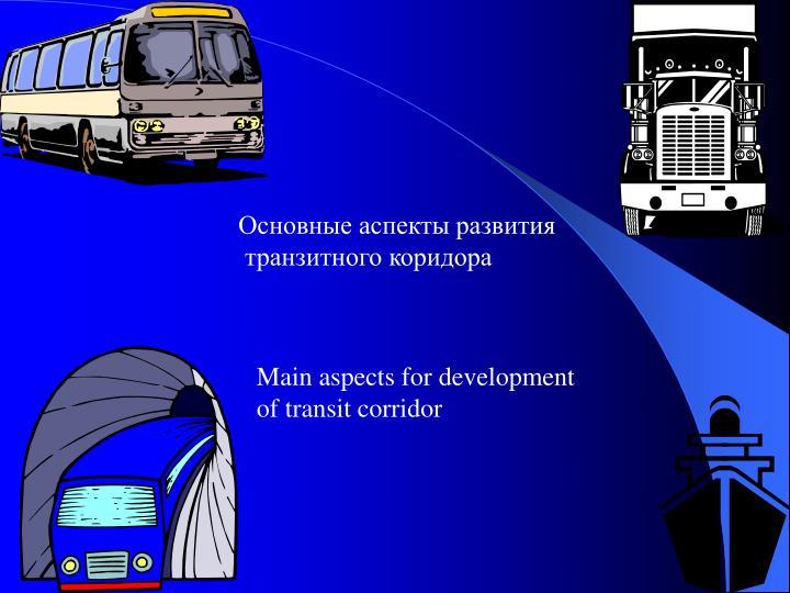 Основные аспекты развития