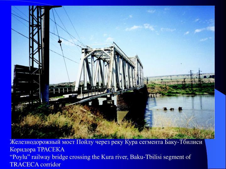 Железнодорожный мост Пойлу через реку Кура сегмента Баку-Тбилиси Коридора ТРАСЕКА