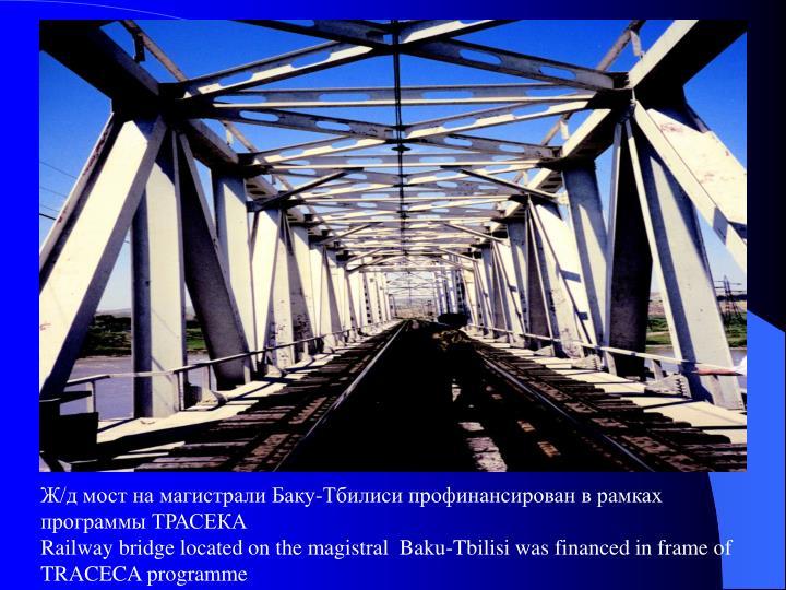 Ж/д мост на магистрали Баку-Тбилиси профинансирован в рамках программы ТРАСЕКА