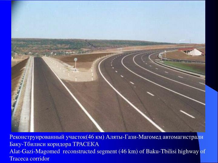 Реконструированный участок(46 км) Аляты-Гази-Магомед автомагистрали Баку-Тбилиси коридора ТРАСЕКА