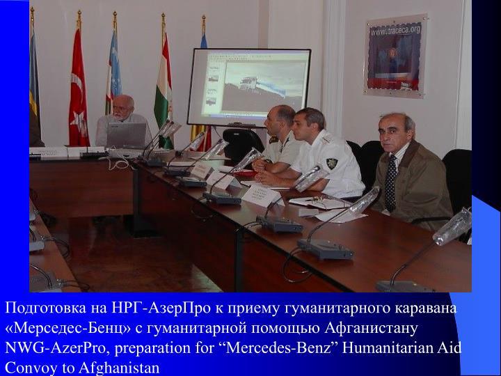 Подготовка на НРГ-АзерПро к приему гуманитарного каравана «Мерседес-Бенц» с гуманитарной помощью Афганистану