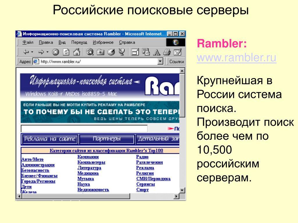 картинки поисковые серверы