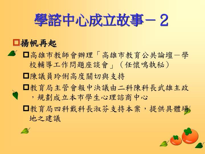 學諮中心成立故事-2