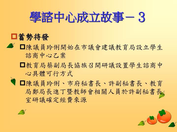 學諮中心成立故事-3