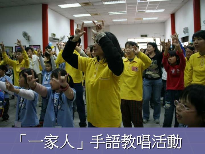 「一家人」手語教唱活動
