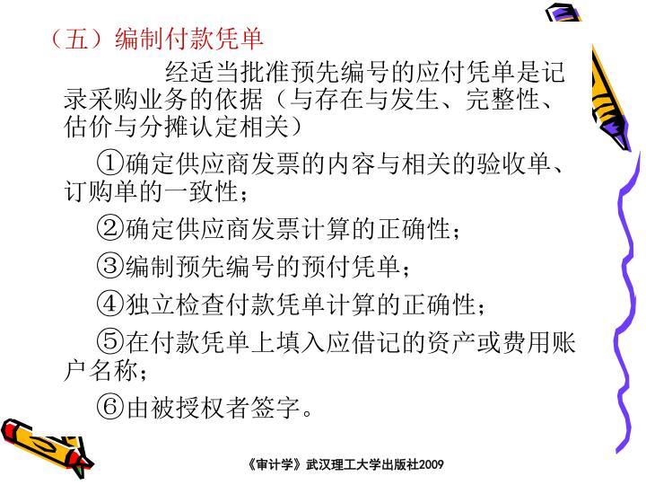 (五)编制付款凭单