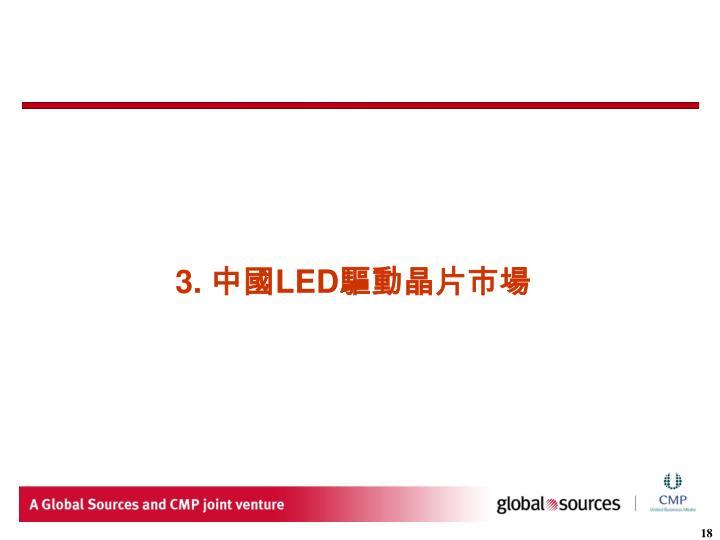 3. 中國