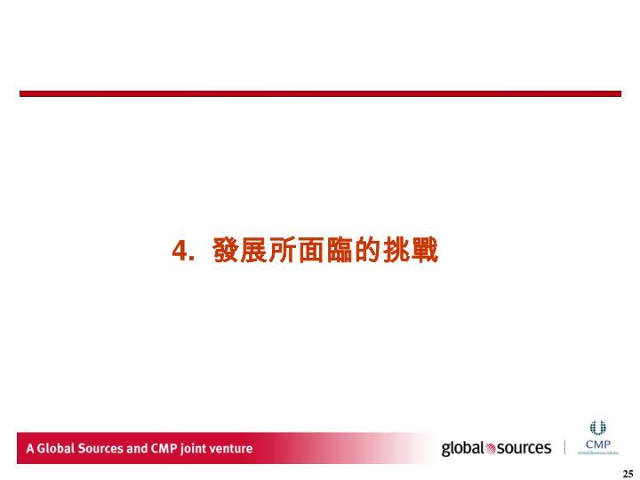 4.  發展所面臨的挑戰