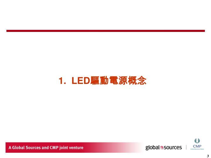 1.  LED
