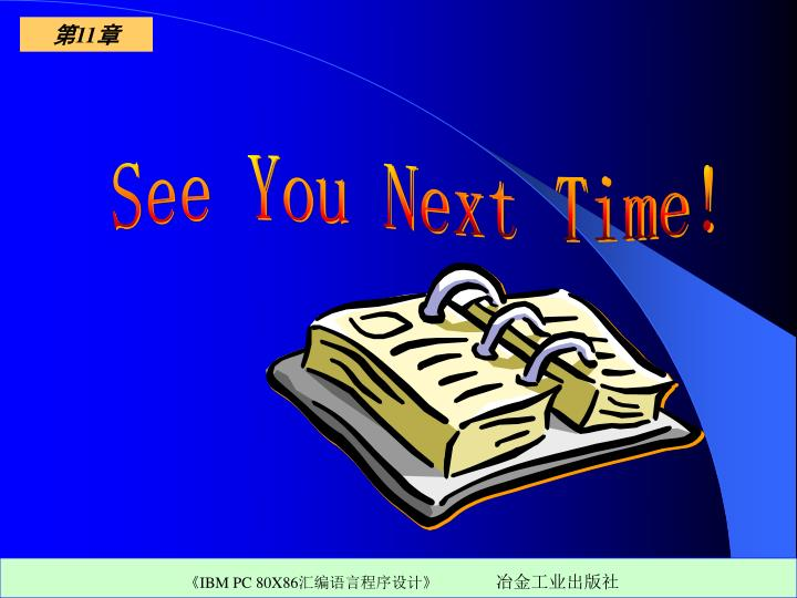 See You Next Time!