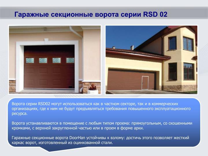 Гаражные секционные ворота серии RSD 02