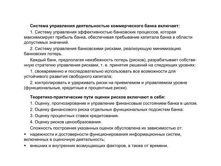 Система управления деятельностью коммерческого банка включает: