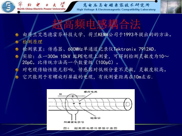 超高频电感耦合法