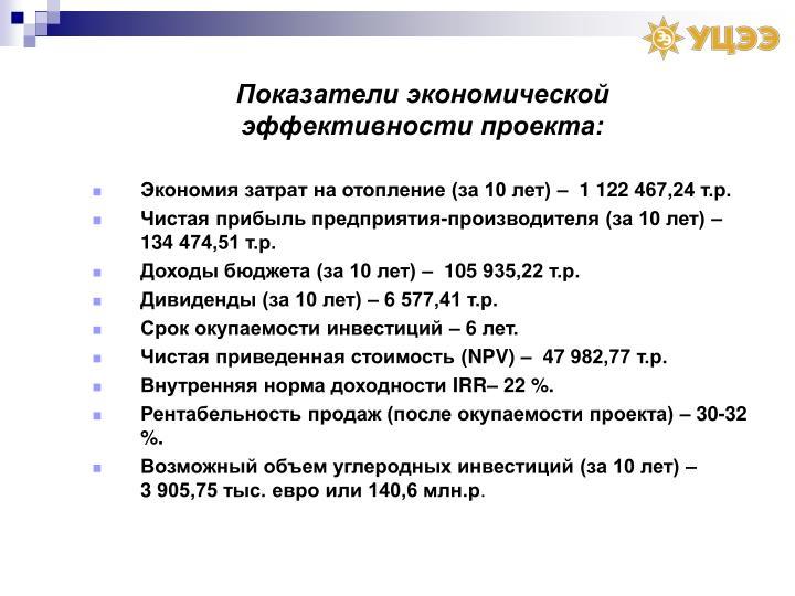 Показатели экономической