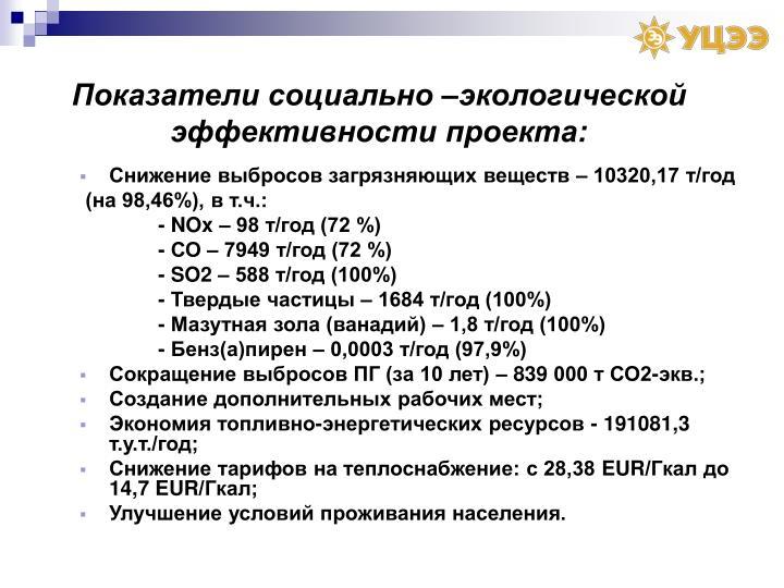 Снижение выбросов загрязняющих веществ – 10320,17 т/год