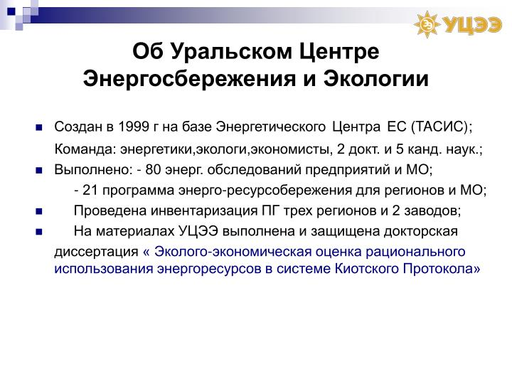 Об Уральском Центре Энергосбережения и Экологии