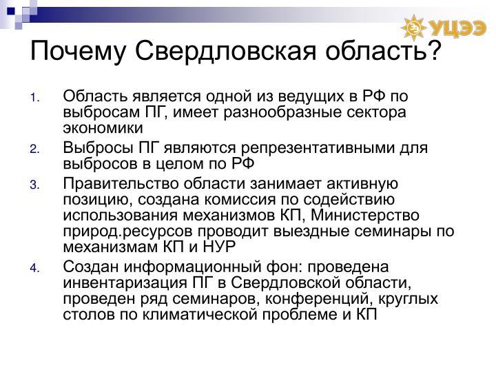 Почему Свердловская область?