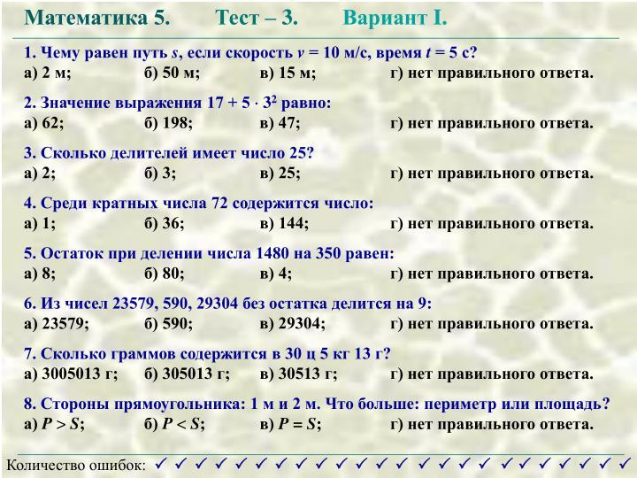 10 тестов по математике в двух вариантах с ответами, с инструкцией для учителя (проведение и оценивание) и учеников.