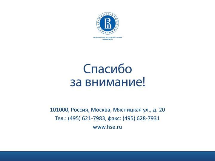 101000, Россия, Москва, Мясницкая ул., д. 20