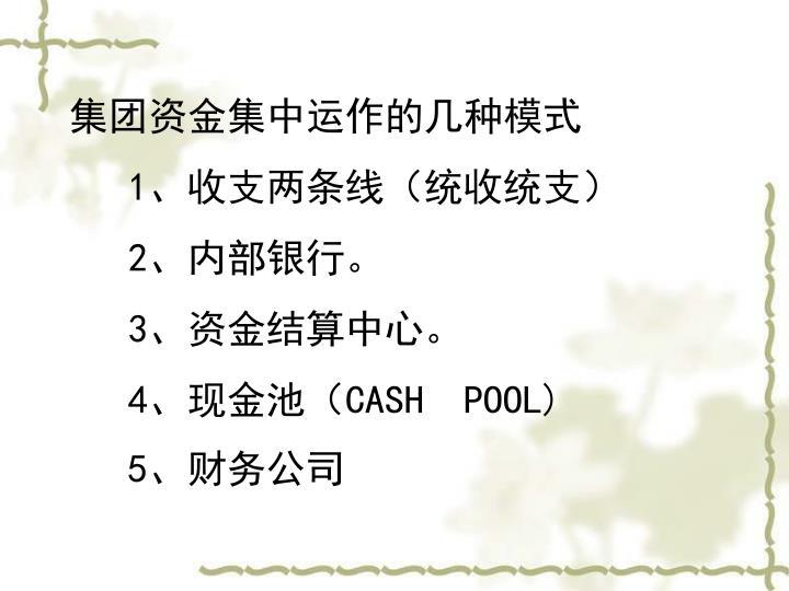 集团资金集中运作的几种模式