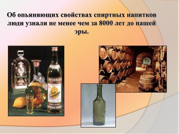 Об опьяняющих свойствах спиртных напитков люди узнали не менее чем за 8000 лет до нашей эры.