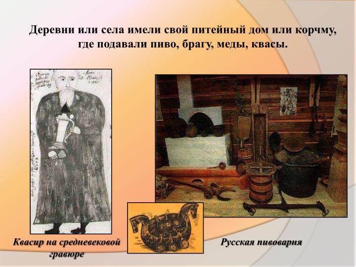 Деревни или села имели свой питейный дом или корчму, где подавали пиво, брагу, меды, квасы.