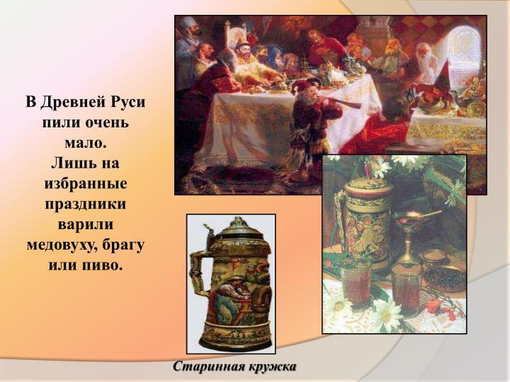 В Древней Руси пили очень мало.