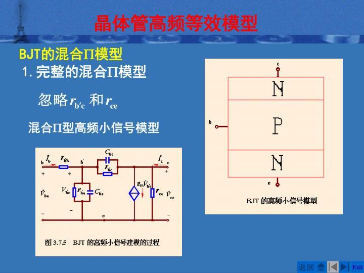 晶体管高频等效模型