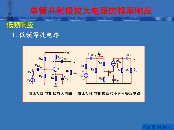 单管共射极放大电路的频率响应