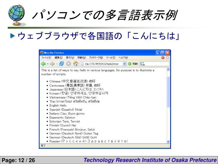 パソコンでの多言語表示例