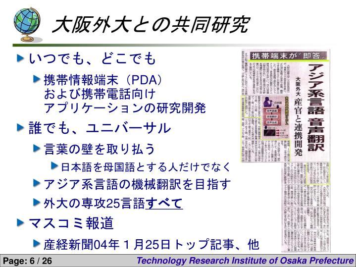 大阪外大との共同研究