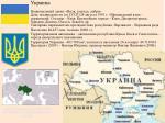 http www expert org ua st 2 id 17950 http olymprus narod ru geography maps ua map jpg
