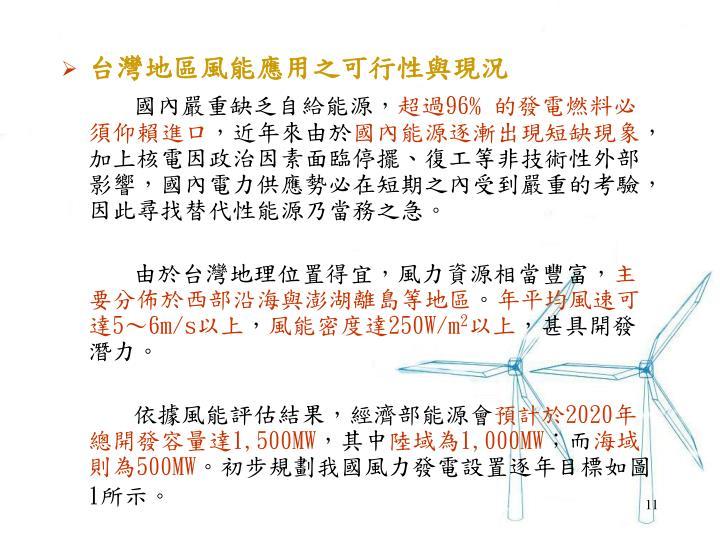 台灣地區風能應用之可行性與現況