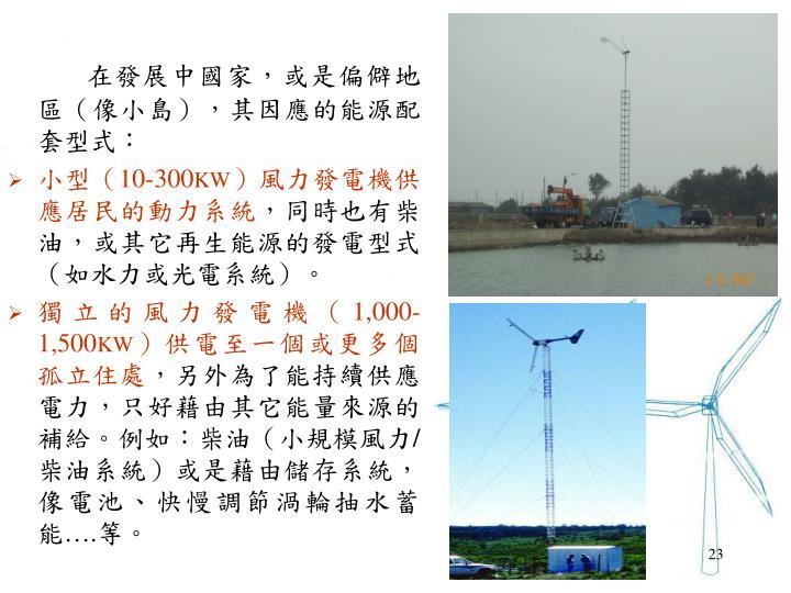 在發展中國家,或是偏僻地區(像小島),其因應的能源配套型式:
