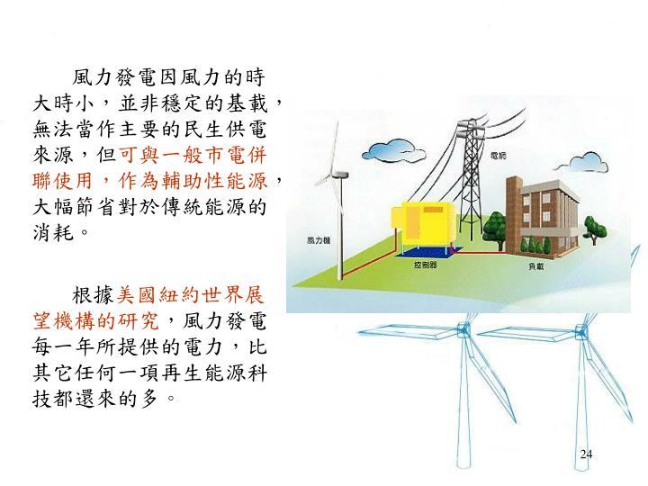 風力發電因風力的時大時小,並非穩定的基載,無法當作主要的民生供電來源,但