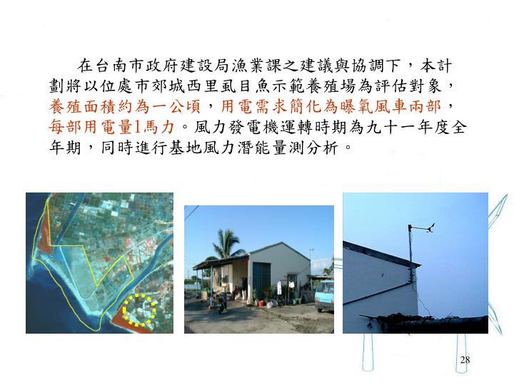 在台南市政府建設局漁業課之建議與協調下,本計劃將以位處市郊城西里虱目魚示範養殖場為評估對象,
