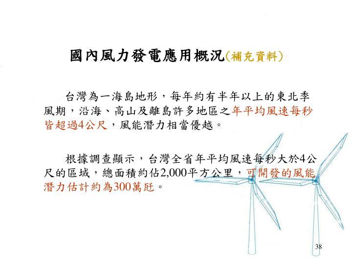 國內風力發電應用概況