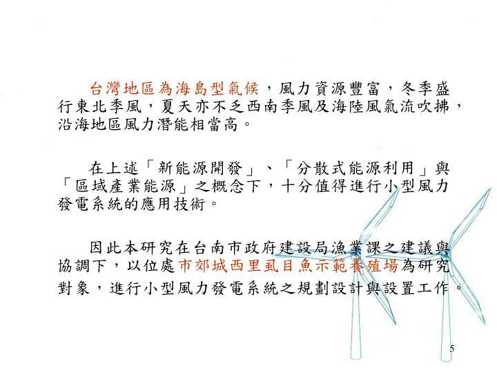 台灣地區為海島型氣候